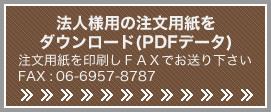 houjin_pdf_off